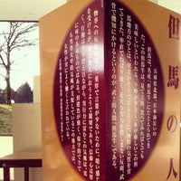 Photo taken at 植村直己冒険館 by Daichi K. on 3/10/2014