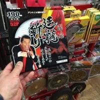 Photo taken at ユニディ Unidy 千鳥町店 by Akira on 4/6/2014