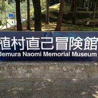 Photo taken at 植村直己冒険館 by n.shuhei on 8/2/2012