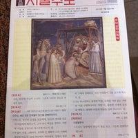 Photo taken at Jungang-dong Catholic Church by Young Jun K. on 1/5/2013