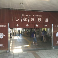 Photo taken at しなの鉄道 上田駅 by psychicer on 8/21/2016