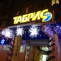 Photo taken at Табрис by Igor K. on 1/1/2013