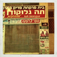 Photo taken at Be'er Sheva by Antonia A. on 10/21/2012