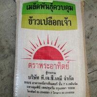Photo taken at TJC Rice Seed Center by Savichai J. on 3/9/2013