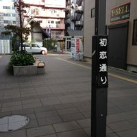 Photo taken at 初恋通り by K T. on 10/3/2013