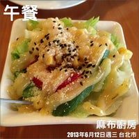 Photo taken at 麻布廚房 by Vita L. on 6/12/2013