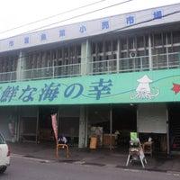 Photo taken at 八戸市営魚菜小売市場 by 廣文 on 7/16/2016