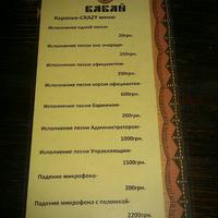 Photo taken at Бабай / Babai by Konstantin B. on 4/26/2013