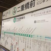 Photo taken at Nijubashimae Station (C10) by Shin M. on 1/30/2013