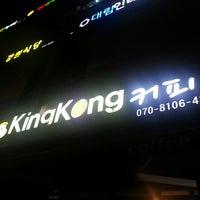 Photo taken at KingKong 커피 by Hyeonju R. on 5/1/2014
