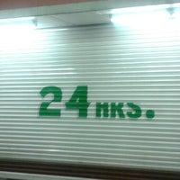 Photo taken at Farmacia San Pablo by Luis G. on 6/2/2014