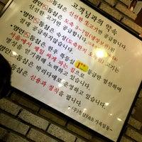 Photo taken at 명인등심 by Jaehwa P. on 1/1/2015