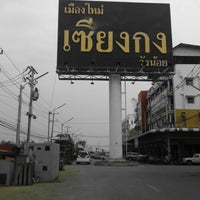 Photo taken at เชียงกงวังน้อย by Aphiwat W. on 2/5/2013