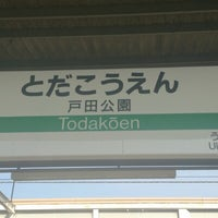 Photo taken at Toda-Kōen Station by ぞひ on 1/13/2013
