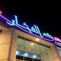 Photo taken at مطعم الفخار by عبدالعزيز ا. on 1/21/2013