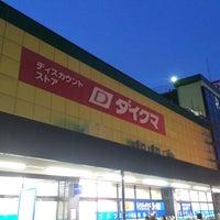 Photo taken at ヤマダ電機 ダイクマテックランド 茅ヶ崎店 by EG-6 on 8/3/2014