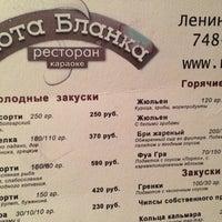 Photo taken at Нота Бланка by Анастасия К. on 2/15/2013