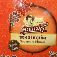 Photo taken at ร้านคุณแม่จู้ by Titiporn W. on 5/21/2013
