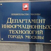 Photo taken at Департамент информационных технологий города Москвы by Илья С. Б. on 5/14/2013