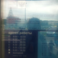 Photo taken at Почта России 111675 by Анастасия К. on 7/26/2013