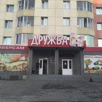 "Photo taken at Магазин ""Дружба"" by Ilnar on 8/25/2016"