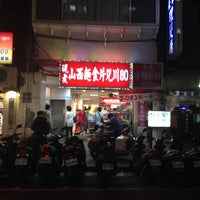 Photo taken at 山西麵食揪片 by Erica C. on 10/28/2015