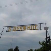 Photo taken at Дружное 3 by Faruddin M. on 7/11/2013
