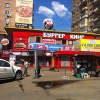 Photo taken at Burger King by Александр Ж. on 6/3/2013