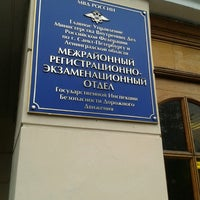 Photo taken at МРЭО ГИБДД ГУ МВД by Евгения К. on 7/1/2013