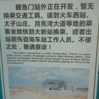 Photo taken at Daxin Metro Station by David H. on 11/11/2012