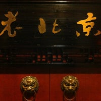 Photo taken at Old Beijing 老北京 by 田共 羽. on 7/20/2013
