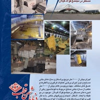 Photo taken at Dena Machine Co. | شرکت دنا ماشین قطب by Mohammad G. on 1/26/2014