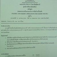 Photo taken at Dusit Thani College วิทยาลัยดุสิตธานี by Bongkot K. on 1/13/2013