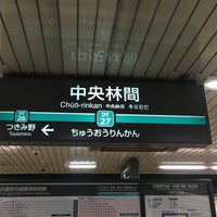 Photo taken at Chuo-Rinkan Station by 新宿一二三丁目 on 1/6/2017