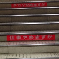 Photo taken at Jingū-mae Station (NH33) by ぴぃ(房総猛虎魂) S. on 6/19/2015