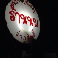 Photo taken at ร้านนม อยุธยา by Onne P. on 11/14/2013