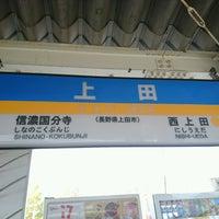Photo taken at しなの鉄道 上田駅 by メタナイト on 10/11/2016