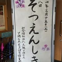 Photo taken at 大阪 YMCA 土佐堀 by Wataru I. on 3/15/2014