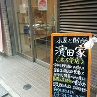Photo taken at 濱田家 太子堂店 by Satomi S. on 12/27/2013