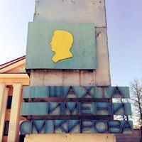 Photo taken at Шахта С.М. Кирова by Серёжа M. on 4/25/2014