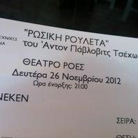 Photo taken at Θέατρο Ροές by Constantinos K. on 11/26/2012