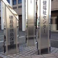Photo taken at 徳島保健所 by ใหม่ A. on 11/16/2013