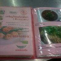 Photo taken at ร้านเจริญไทย by nami o. on 2/28/2014