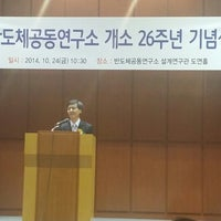 Photo taken at 서울대학교 반도체공동연구소 설계연구관 by pchama [⊙_⊙] on 10/24/2014