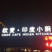 Photo taken at Omar Cafe Indian Kitchen / 欧麦咖啡 印度小厨 by Abdulgani S. on 10/24/2016