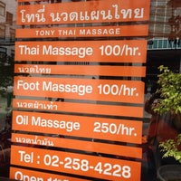 Photo taken at Tony Massage by Masao N. on 6/11/2016