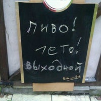 Photo taken at Портер Паб / Porter Pub by Cat_2222 on 6/3/2012