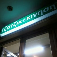 Photo taken at Τζατζικοκίνηση by Pavlos B. on 10/10/2011