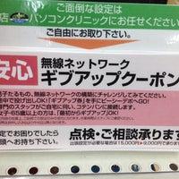 Photo taken at PC DEPOT 半田インター店 by Shingo M. on 9/9/2012