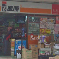 Photo taken at Yeo Soon Lai Minimart by Dawn L. on 12/27/2011